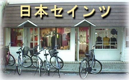 日本セインツ
