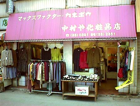 中村や化粧品店