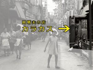 岡晴夫の店 カラカス