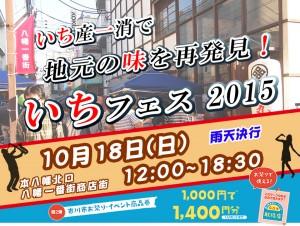 いちフェス2015
