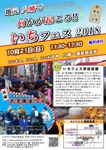 いちフェス2018ポスター