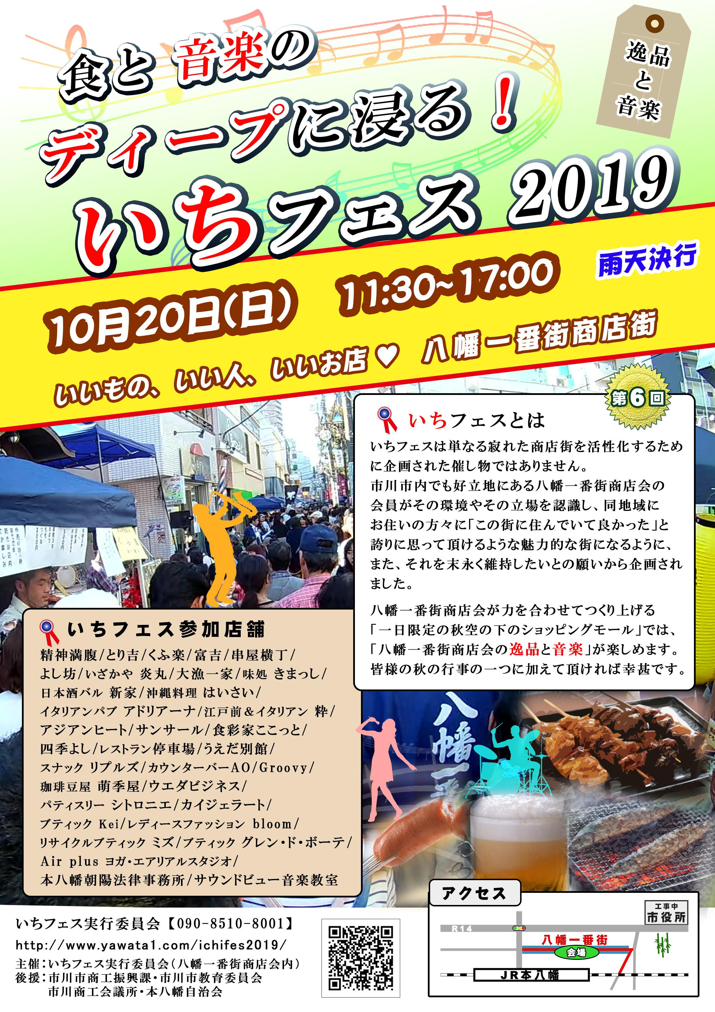 いちフェス2019ポスター